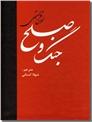 خرید کتاب جنگ و صلح از: www.ashja.com - کتابسرای اشجع