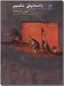 خرید کتاب داستانهای شکسپیر از: www.ashja.com - کتابسرای اشجع