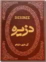 خرید کتاب دزیره - رمان از: www.ashja.com - کتابسرای اشجع