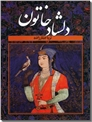 خرید کتاب دلشاد خاتون از: www.ashja.com - کتابسرای اشجع