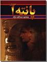 خرید کتاب پانته آ از: www.ashja.com - کتابسرای اشجع