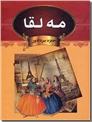 خرید کتاب مه لقا از: www.ashja.com - کتابسرای اشجع