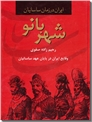 خرید کتاب شهربانو - وقایع ایران در پایان عهد ساسانیان از: www.ashja.com - کتابسرای اشجع