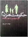 خرید کتاب حکومت مردم از: www.ashja.com - کتابسرای اشجع