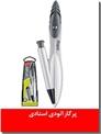 خرید کتاب پرگار استادی اتودی از: www.ashja.com - کتابسرای اشجع