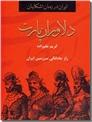 خرید کتاب دلاوران پارت از: www.ashja.com - کتابسرای اشجع