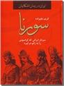 خرید کتاب سورنا - سردار ایرانی که کراسوس را به زانو درآورد از: www.ashja.com - کتابسرای اشجع