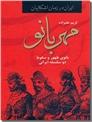 خرید کتاب مهربانو - بانوی سقوط و ظهور دو سلسله ایران از: www.ashja.com - کتابسرای اشجع