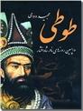 خرید کتاب طوطی از: www.ashja.com - کتابسرای اشجع