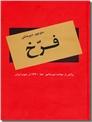 خرید کتاب فرخ از: www.ashja.com - کتابسرای اشجع