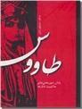 خرید کتاب طاووس از: www.ashja.com - کتابسرای اشجع