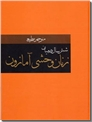 خرید کتاب شش سال در میان زنان وحشی آمازون از: www.ashja.com - کتابسرای اشجع