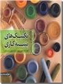 خرید کتاب تکنیک های پتینه کاری از: www.ashja.com - کتابسرای اشجع