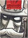 خرید کتاب شخصیت پردازی در انیمیشن از: www.ashja.com - کتابسرای اشجع