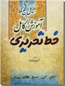 خرید کتاب آموزش کامل خط تحریری از: www.ashja.com - کتابسرای اشجع