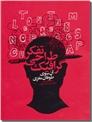 خرید کتاب تفکر طراحی گرافیک از: www.ashja.com - کتابسرای اشجع
