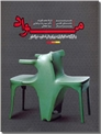 خرید کتاب مواد و فرآیندهای تولید برای طراحان حرفه ای - 1 از: www.ashja.com - کتابسرای اشجع