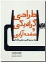 خرید کتاب طراحی گرافیکی و صفحه آرایی از: www.ashja.com - کتابسرای اشجع