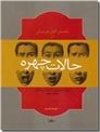 خرید کتاب راهنمای کامل هنرمندان در حالات چهره از: www.ashja.com - کتابسرای اشجع