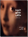 خرید کتاب مدیریت چشم مخاطب از: www.ashja.com - کتابسرای اشجع