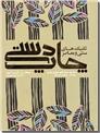 خرید کتاب چاپ دستی از: www.ashja.com - کتابسرای اشجع