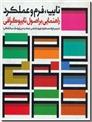 خرید کتاب تایپ فرم و عملکرد از: www.ashja.com - کتابسرای اشجع