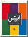 خرید کتاب کتاب رنگ ایتن از: www.ashja.com - کتابسرای اشجع