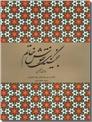 خرید کتاب گنجینه نقوش خاتم از: www.ashja.com - کتابسرای اشجع