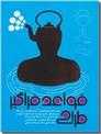 خرید کتاب قواعد فراگیر طراحی از: www.ashja.com - کتابسرای اشجع