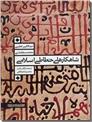 خرید کتاب شاهکارهای خطاطی اسلامی از: www.ashja.com - کتابسرای اشجع