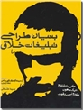 خرید کتاب بنیان طراحی تبلیغات خلاق از: www.ashja.com - کتابسرای اشجع