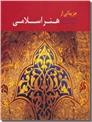خرید کتاب جزییاتی از هنر اسلامی از: www.ashja.com - کتابسرای اشجع