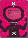خرید کتاب بنیان طراحی خلاقانه از: www.ashja.com - کتابسرای اشجع