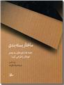 خرید کتاب ساختار بسته بندی از: www.ashja.com - کتابسرای اشجع