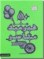 خرید کتاب 50 هنرمند معاصر که باید شناخت از: www.ashja.com - کتابسرای اشجع