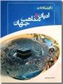 خرید کتاب نگرشی کوتاه بر ادیان و مذاهب جهان از: www.ashja.com - کتابسرای اشجع