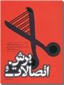 خرید کتاب برش و اتصالات از: www.ashja.com - کتابسرای اشجع