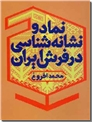 خرید کتاب نماد و نشانه شناسی در فرش ایران از: www.ashja.com - کتابسرای اشجع