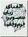 خرید کتاب الفبای زبان تصویر: فرم و فضا از: www.ashja.com - کتابسرای اشجع