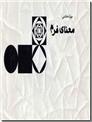 خرید کتاب معنای فرم از: www.ashja.com - کتابسرای اشجع