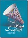 خرید کتاب مبانی برندینگ از: www.ashja.com - کتابسرای اشجع