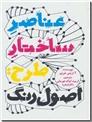 خرید کتاب عناصر ساختار طرح: اصول رنگ از: www.ashja.com - کتابسرای اشجع