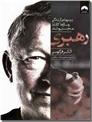 خرید کتاب رهبری - الکس فرگوسن از: www.ashja.com - کتابسرای اشجع