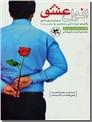 خرید کتاب انواع عشق از: www.ashja.com - کتابسرای اشجع