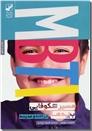 خرید کتاب مسیر شکوفایی بچه ها در خانه و مدرسه از: www.ashja.com - کتابسرای اشجع