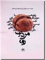 خرید کتاب مرداب روح از: www.ashja.com - کتابسرای اشجع