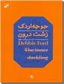 خرید کتاب جوجه اردک زشت درون از: www.ashja.com - کتابسرای اشجع