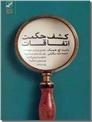 خرید کتاب کشف حکمت اتفاقات از: www.ashja.com - کتابسرای اشجع
