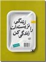 خرید کتاب زندگی نزیسته ات را زندگی کن از: www.ashja.com - کتابسرای اشجع