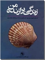 خرید کتاب زندگی برازنده من از: www.ashja.com - کتابسرای اشجع